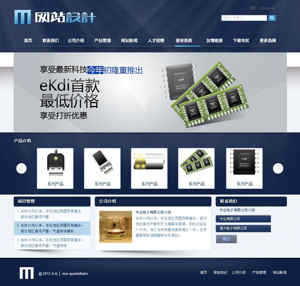 电子产品配件网站设计d