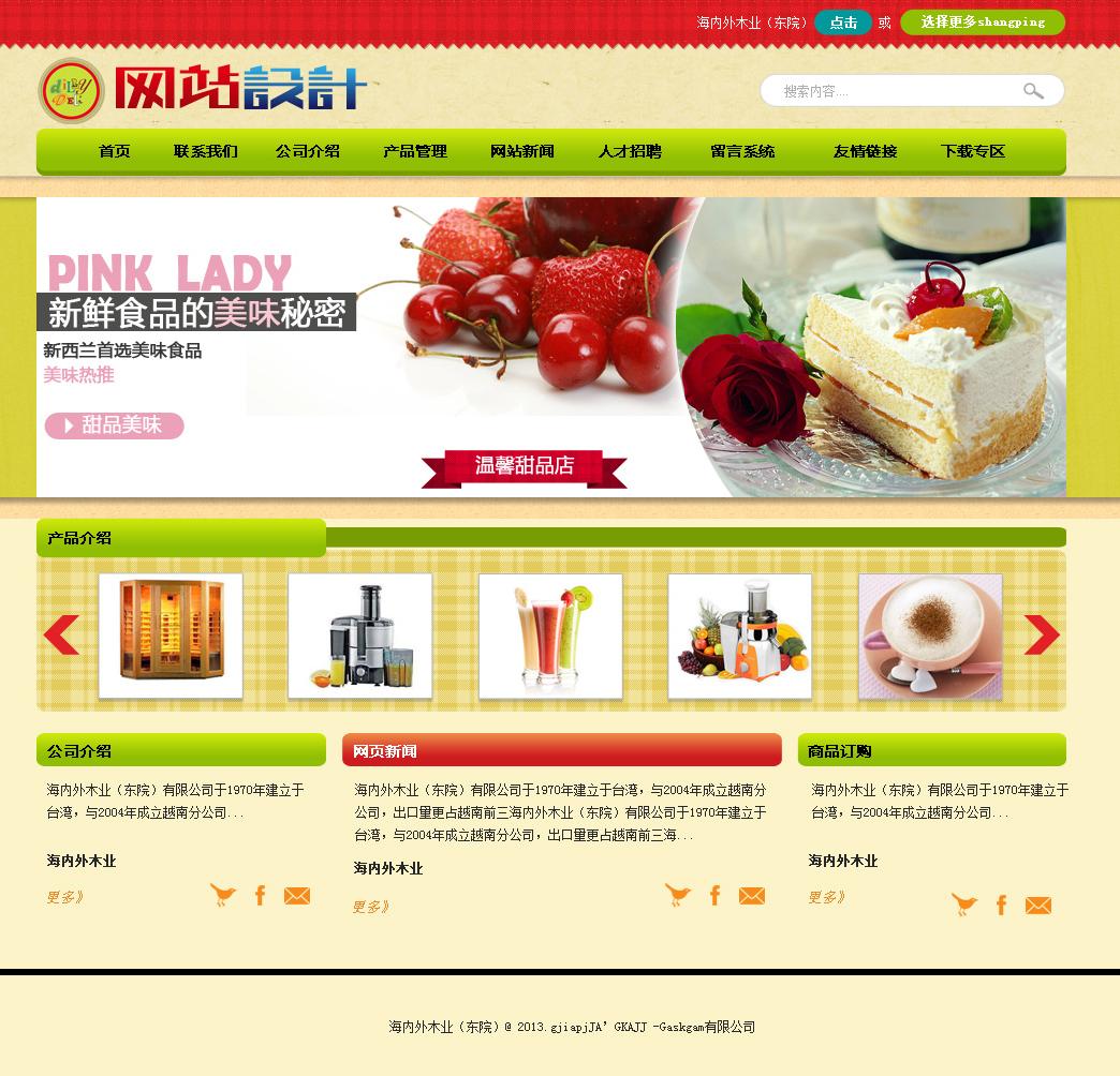 甜品网站设计d