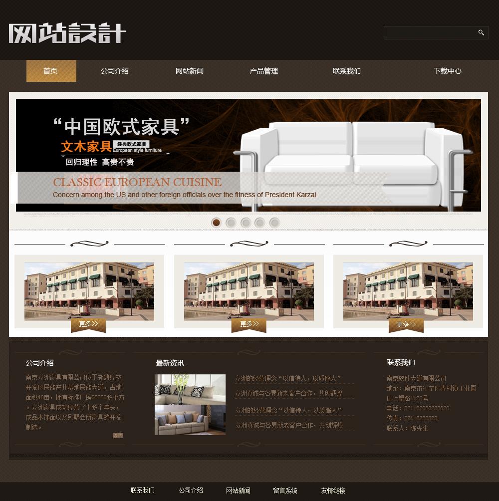 深褐色家具网站设计c