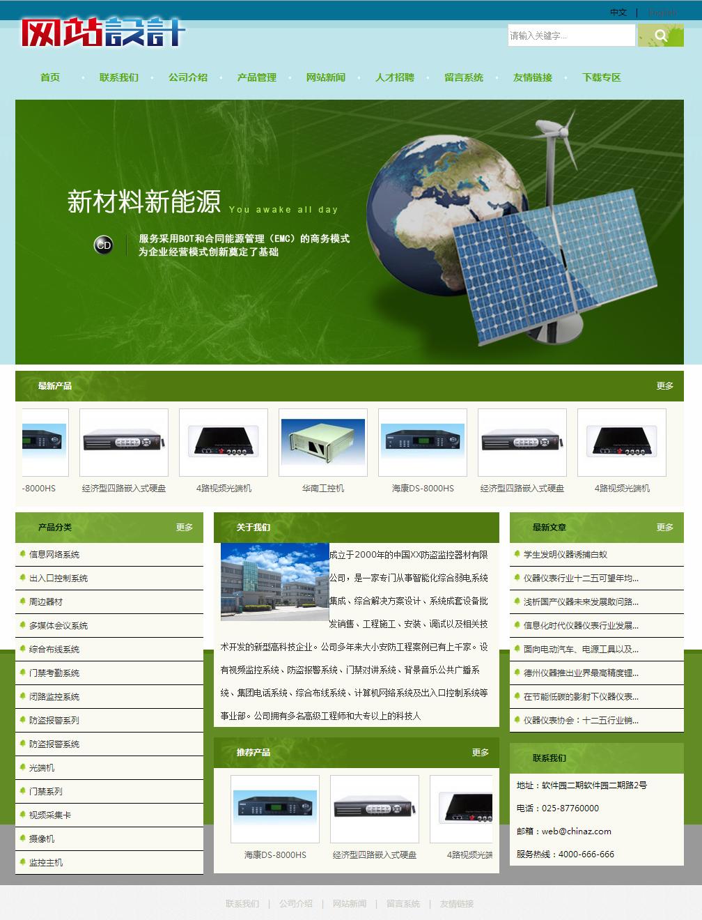 新能源网页设计c