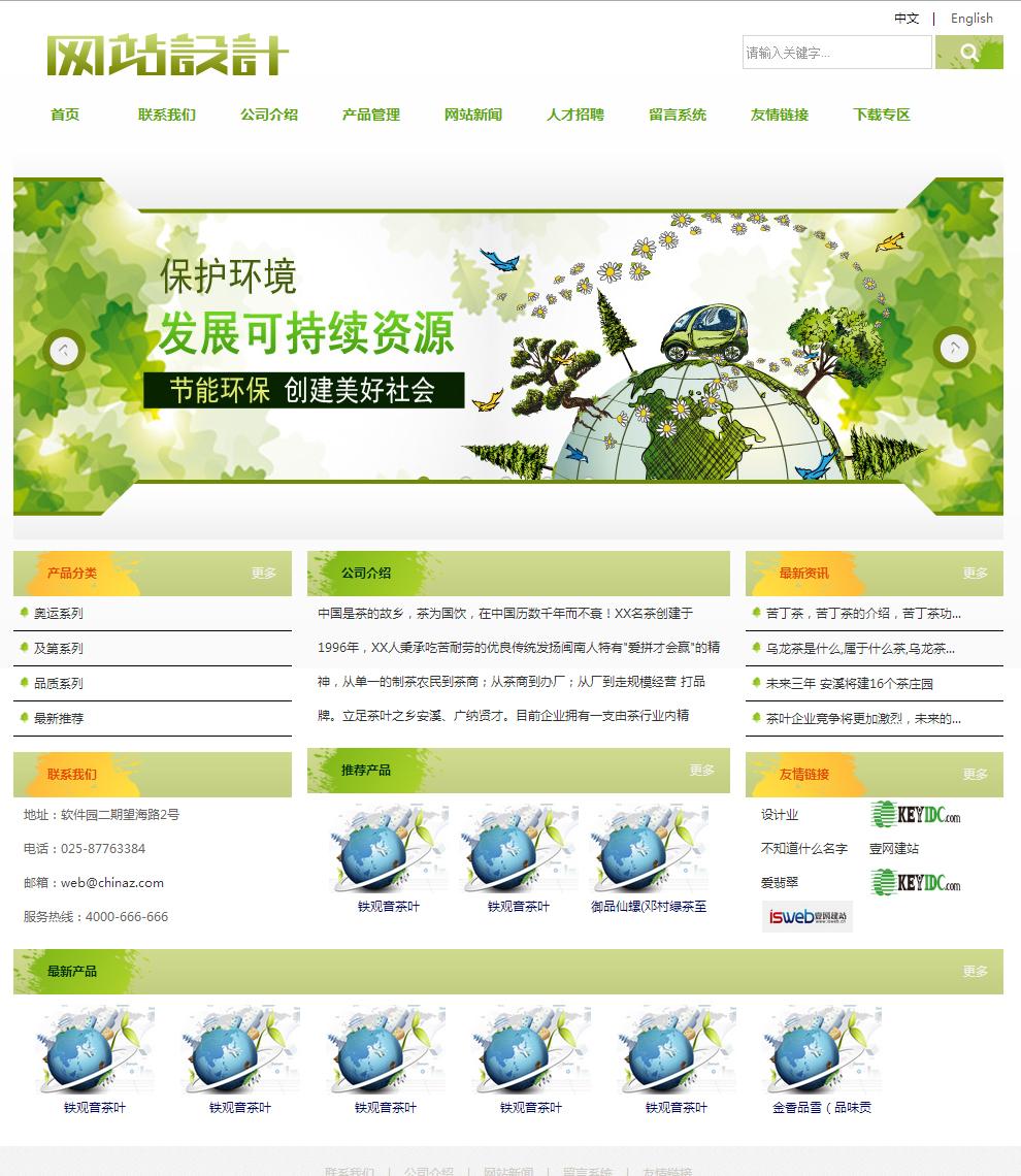 环保网站设计c