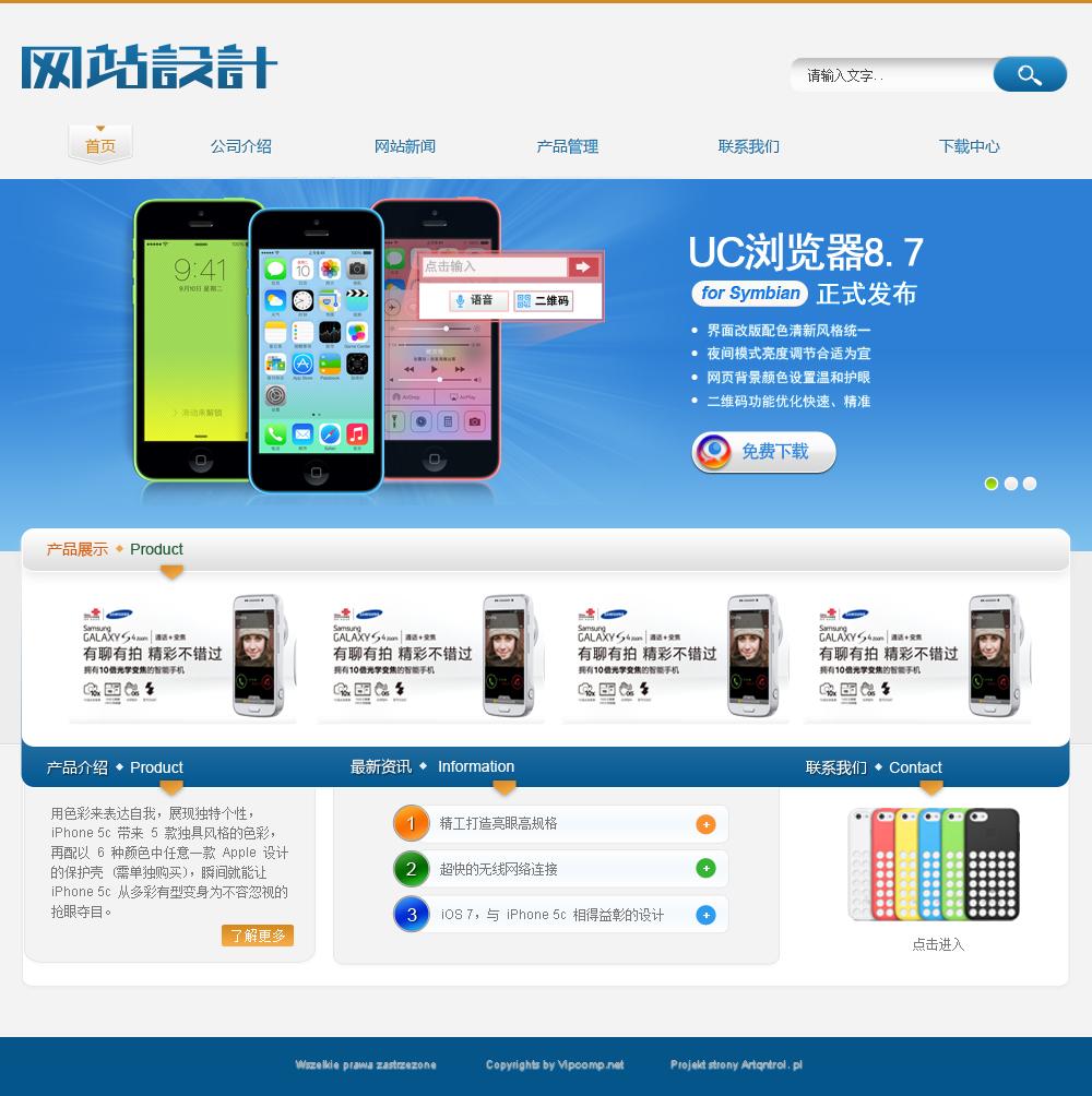 数码手机网站设计
