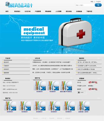 医疗器械网站设计c