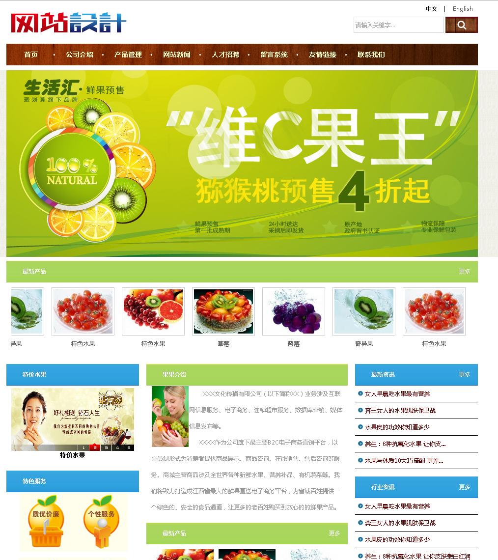 新鲜果蔬网站设计c
