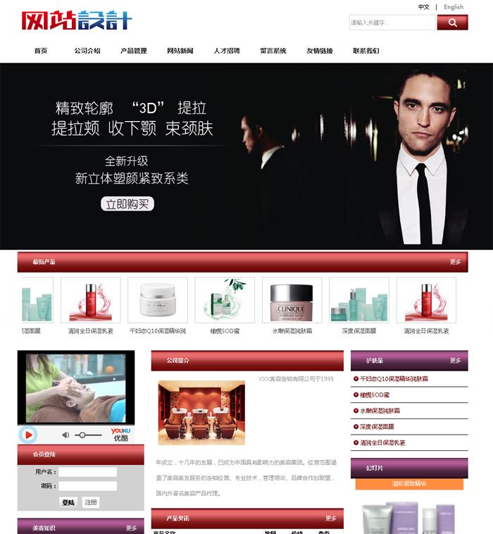 梦幻彩妆网站设计C