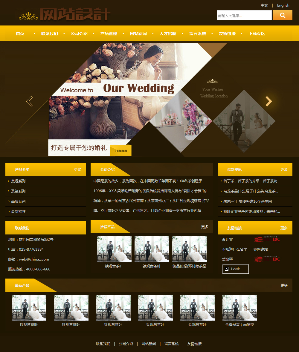 婚庆婚礼网站设计c