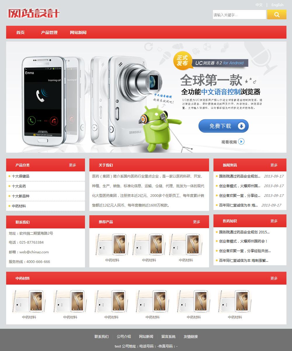 白红色数码相机电子产品C