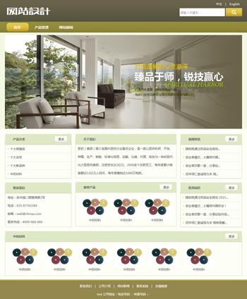 米绿色家装网站设计G