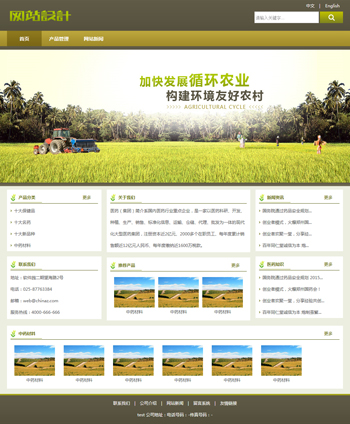 黄绿色农业网站设计G