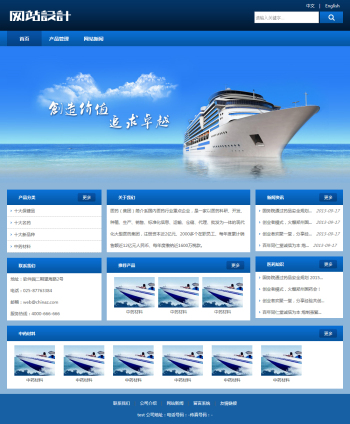 蓝白色贸易网站设计G