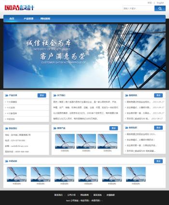 蓝灰色工程建设网站设计G