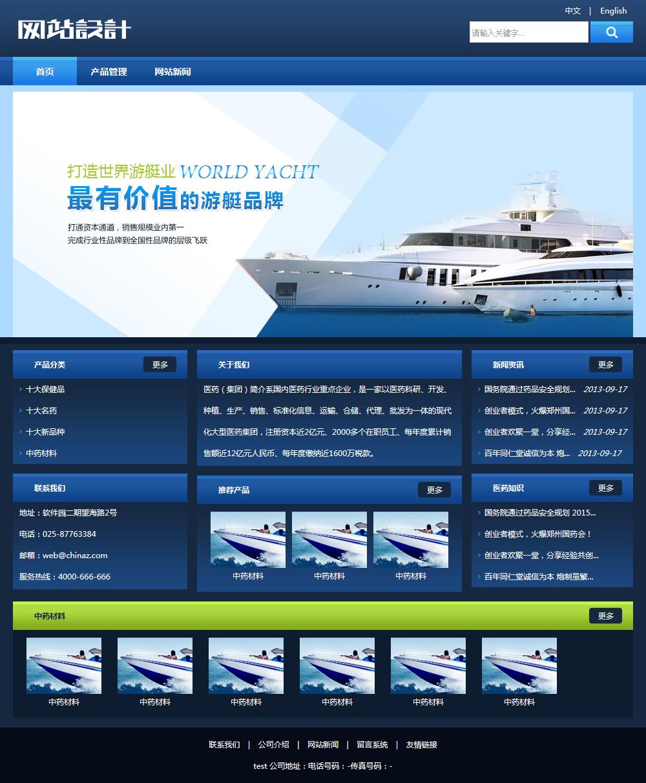 蓝绿色轮船网站设计G