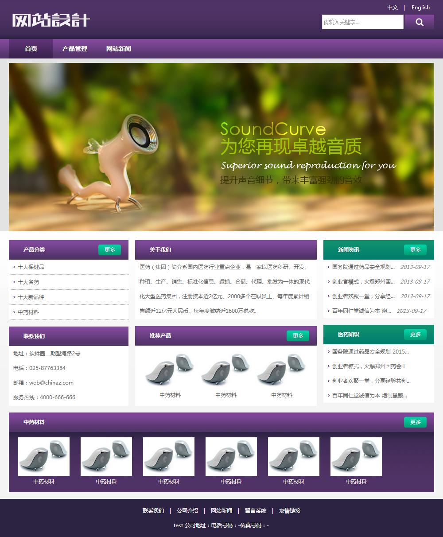 紫白色音像制品网站设计G