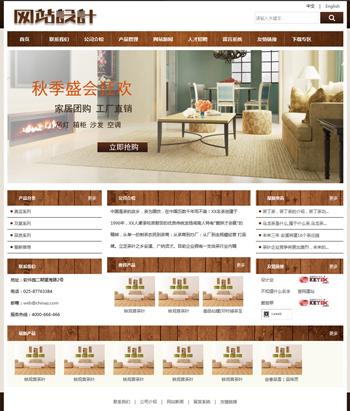 米褐色家居网站设计C