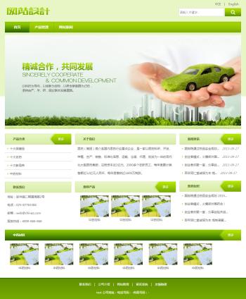 绿白色新能源网站设计G