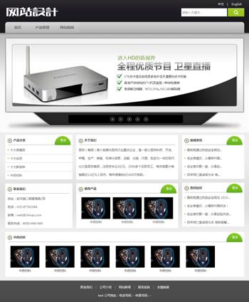 灰绿色机顶盒网站设计L