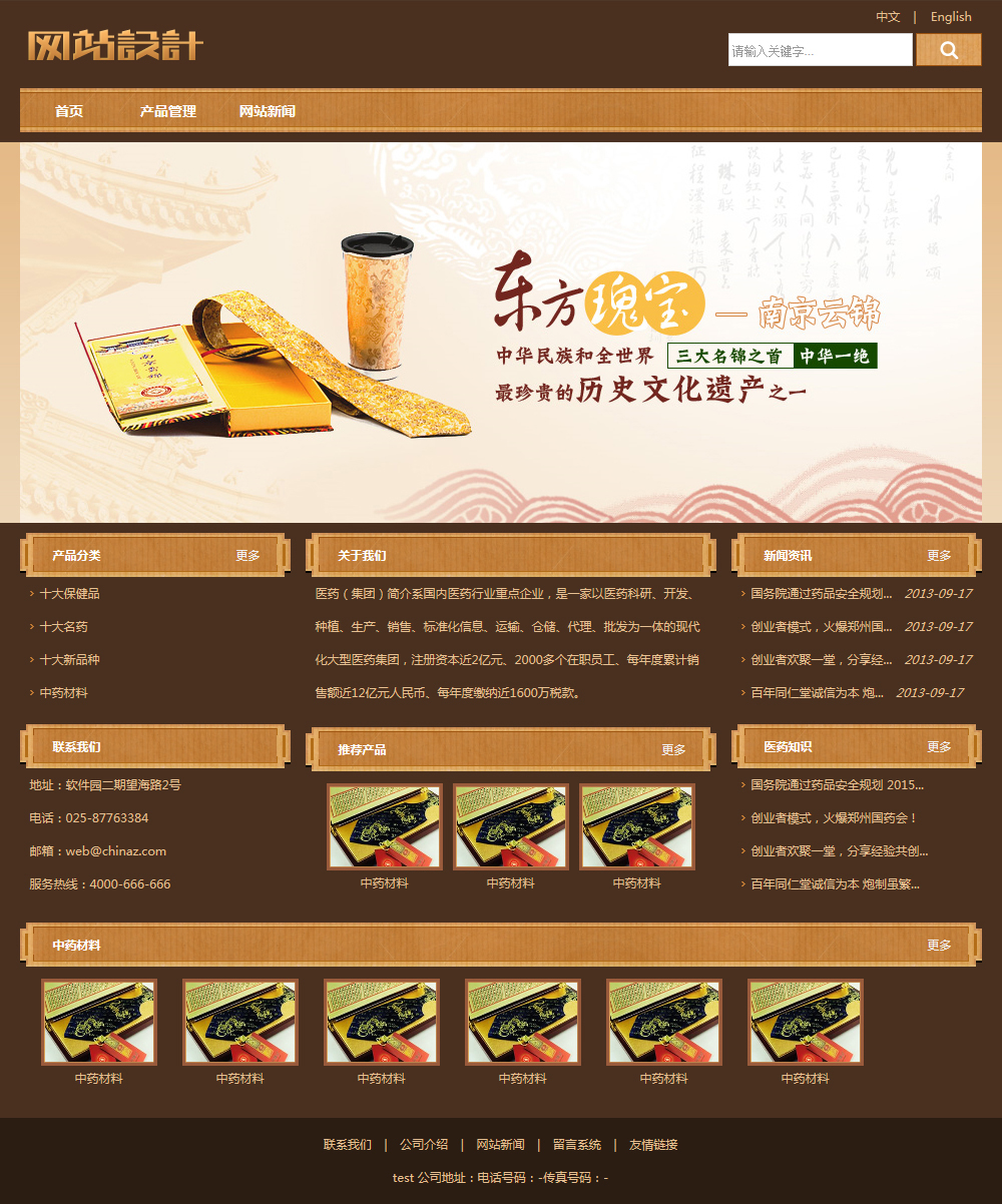 黄棕色刺绣网站设计G