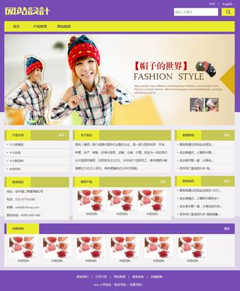紫黄色帽子网站设计L