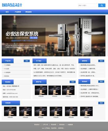蓝白色电子门锁网站设计L