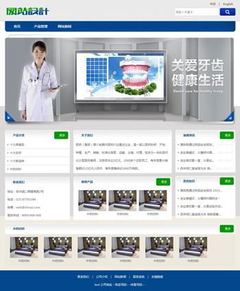 蓝白色牙齿保健网页设计L