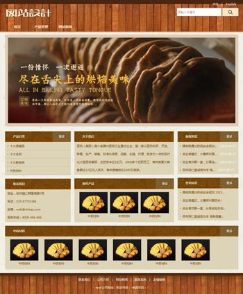 褐色蛋糕面包烘焙网站设计L
