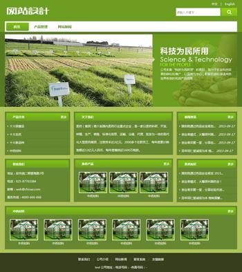 绿白色农业科技网站设计G
