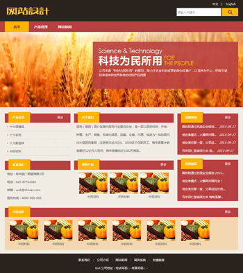红黄色农业科技网站设计G