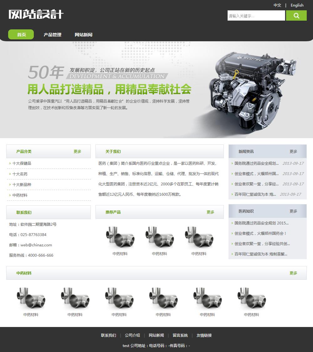 黑白色机械设备网站设计G