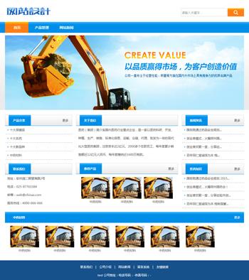 蓝白色机械设备网站设计G