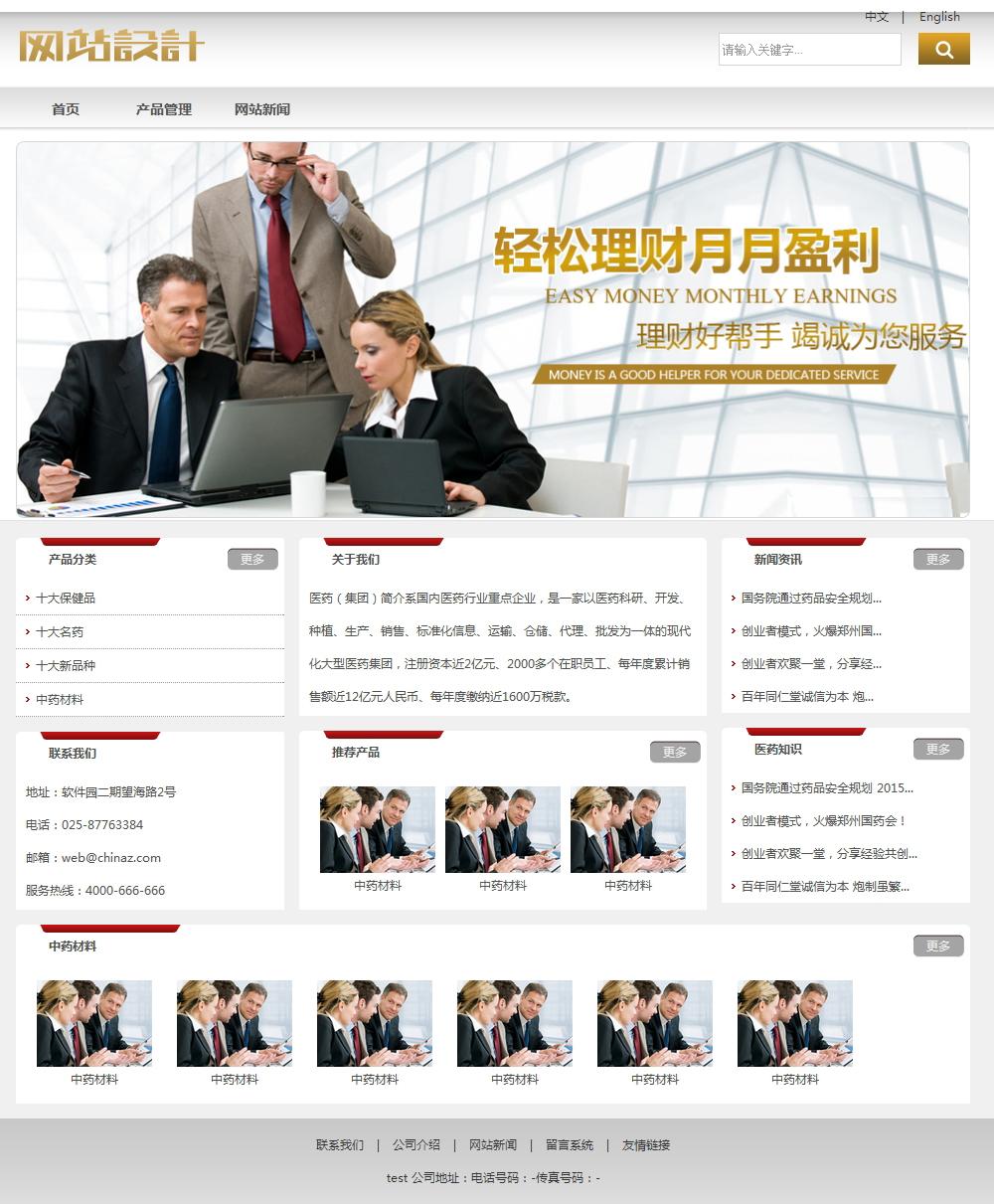 红灰色理财网站设计L