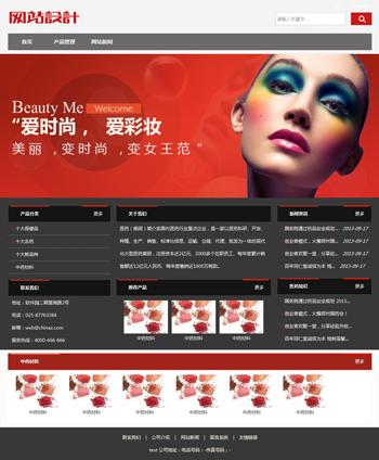 红灰色美妆网站设计L