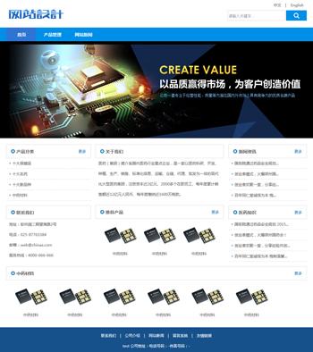 蓝白色电子设备网站设计G