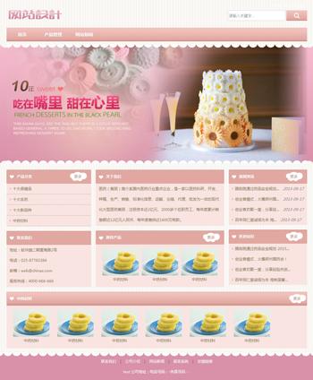 粉红色甜品网页设计L