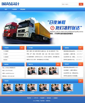 蓝黄色物流网站设计L