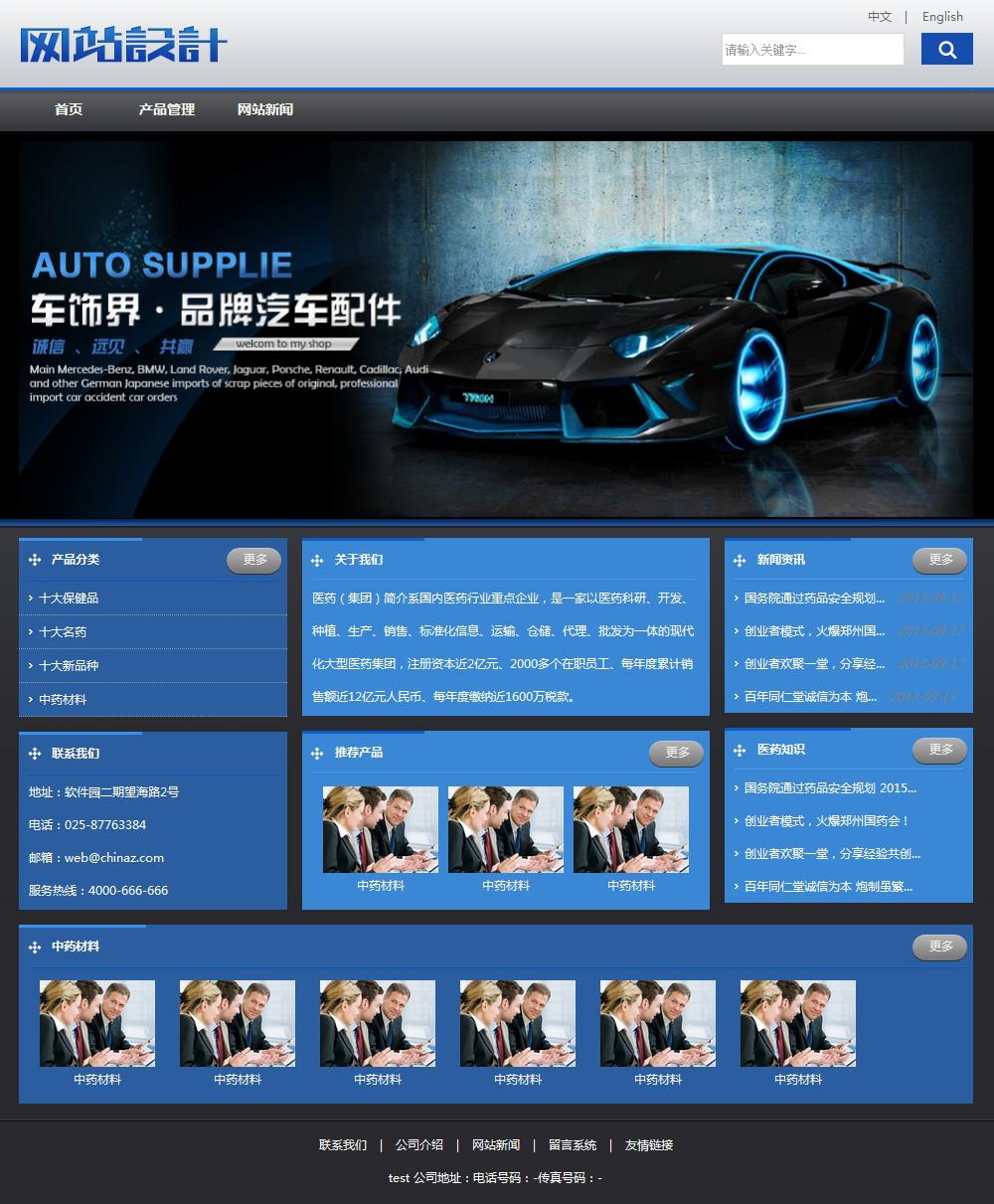 蓝黑色汽车配件网站设计L