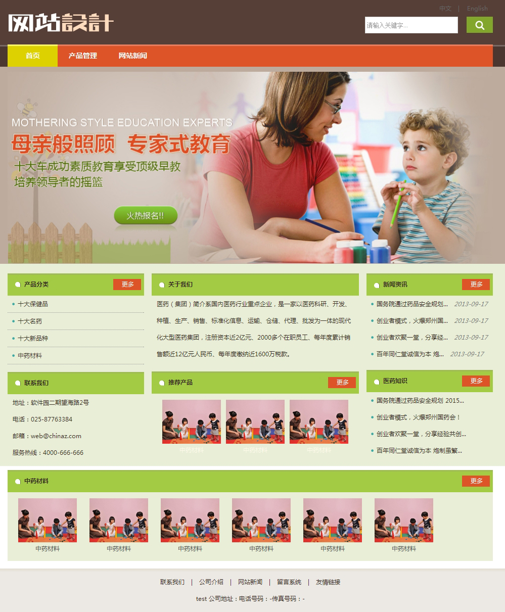 绿褐色早教网站设计L