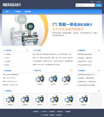 蓝灰色仪表仪器网站设计G