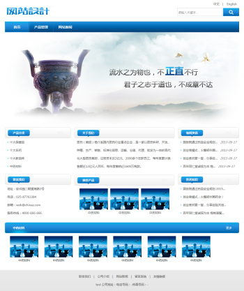 蓝白色律师网站设计G