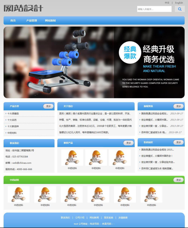 蓝白色健身器材网站设计L