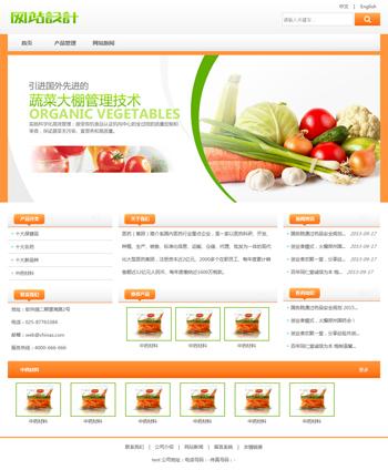 橙白色蔬菜销售网站设计G