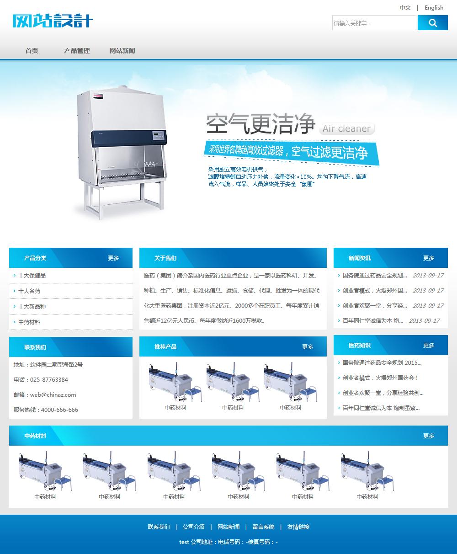 蓝白色医疗器械网站设计G