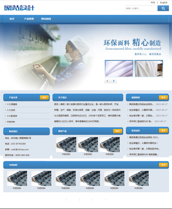 蓝白色纺织网站设计L