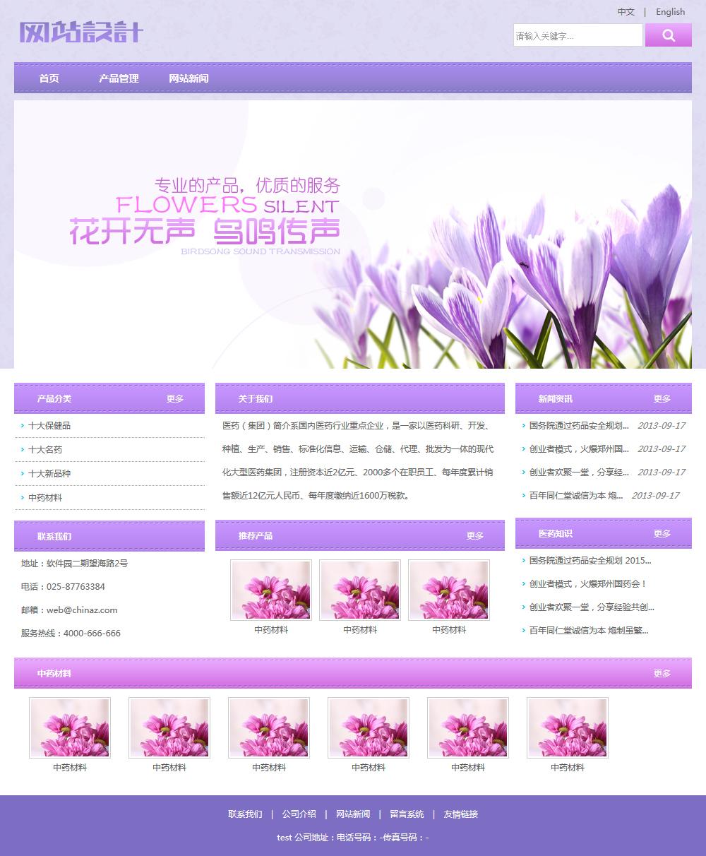 紫白色花卉销售网站设计G