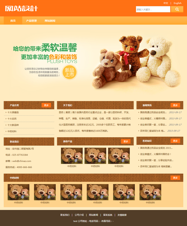 橙棕色礼品玩具网站设计G