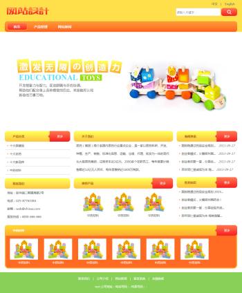 黄橙色儿童玩具网站设计G