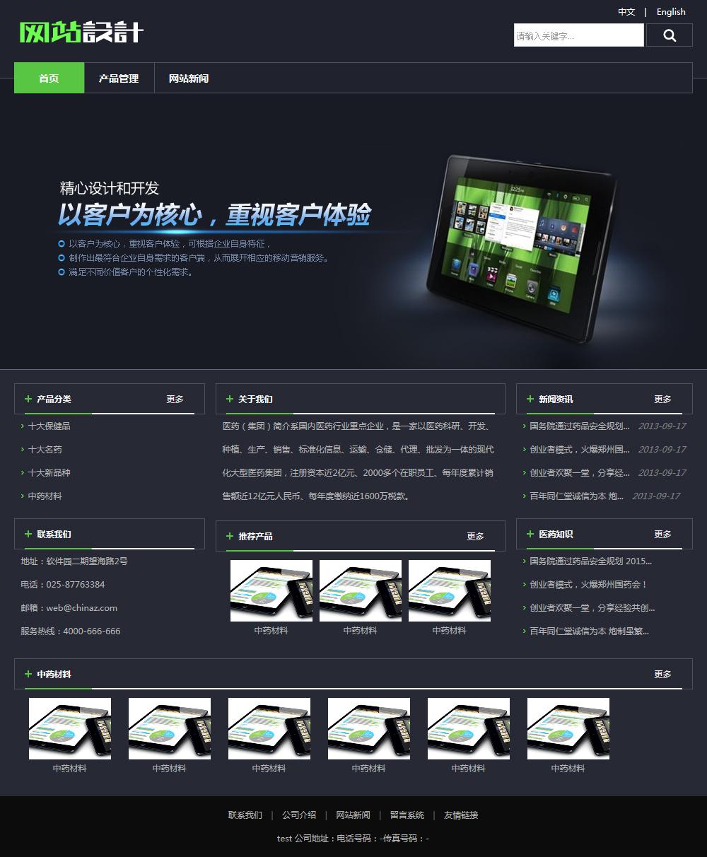 黑绿色软件开发网站设计G