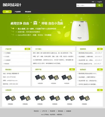 绿灰色空气净化网站设计G
