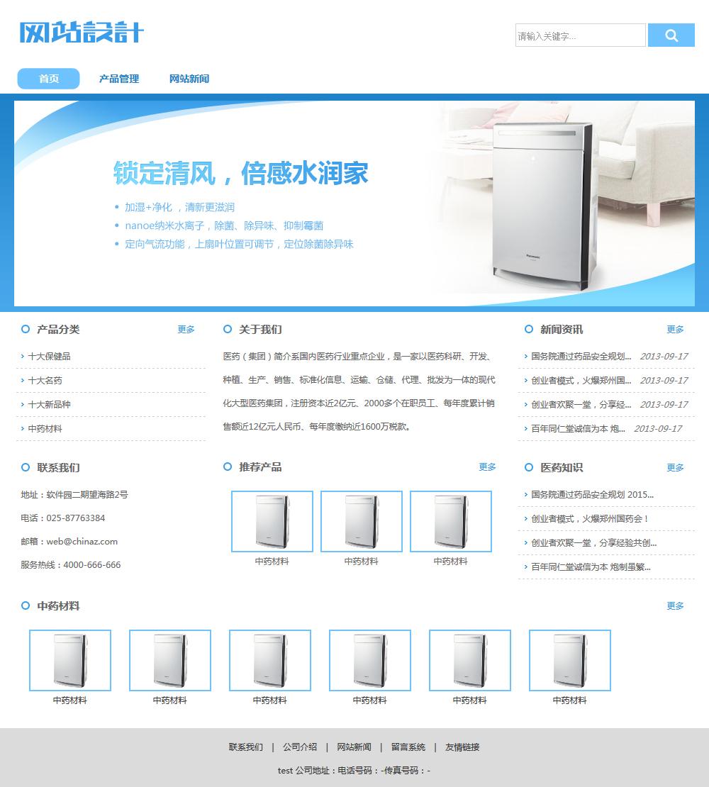 蓝白色空气净化网站设计G