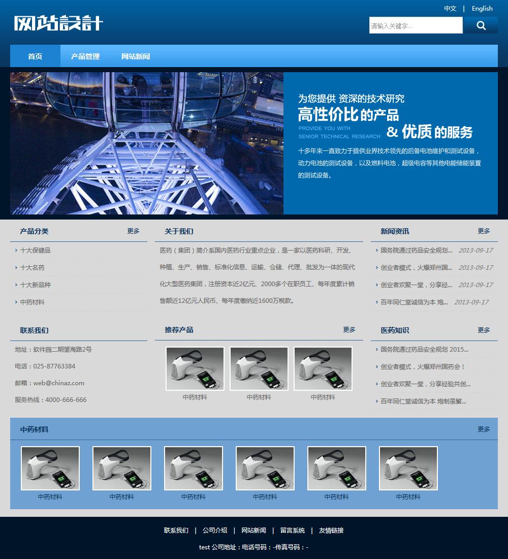 蓝黑色充电科技网站设计G