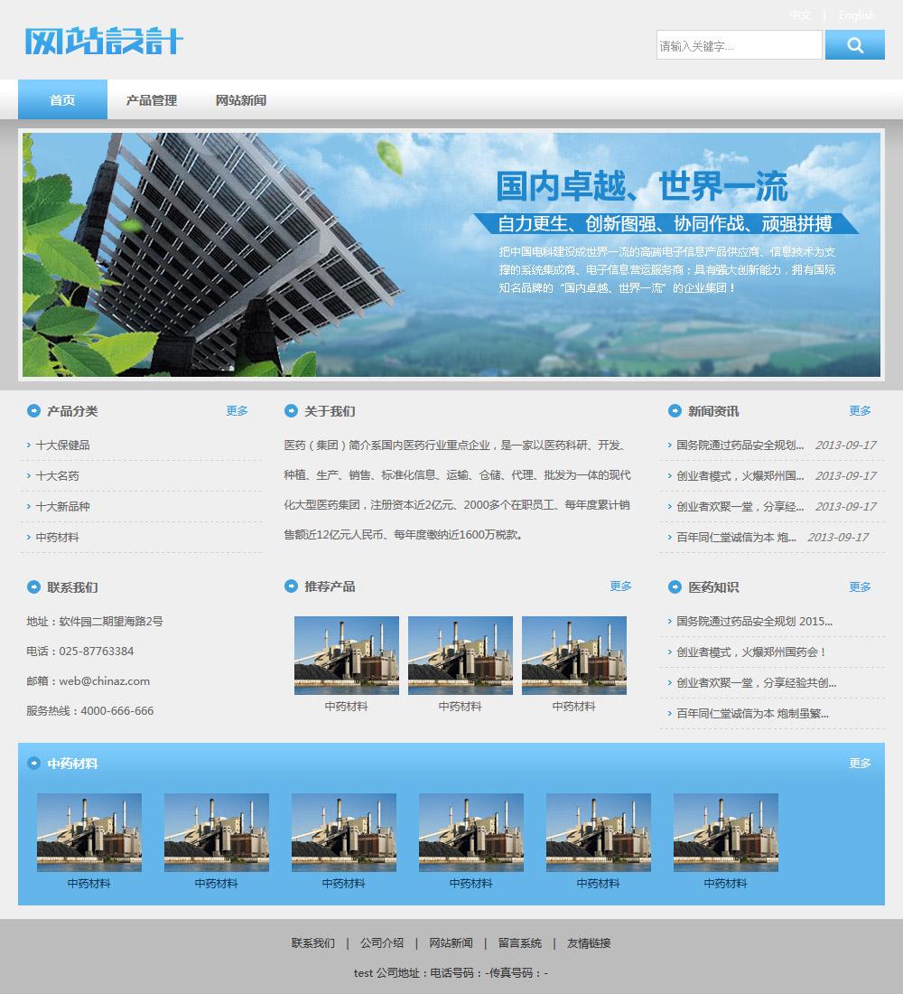 蓝灰色能源电力网站设计G